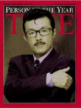 Person of the Year 田代まさし@TIME