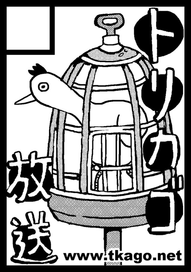 コミケ80 トリカゴ放送