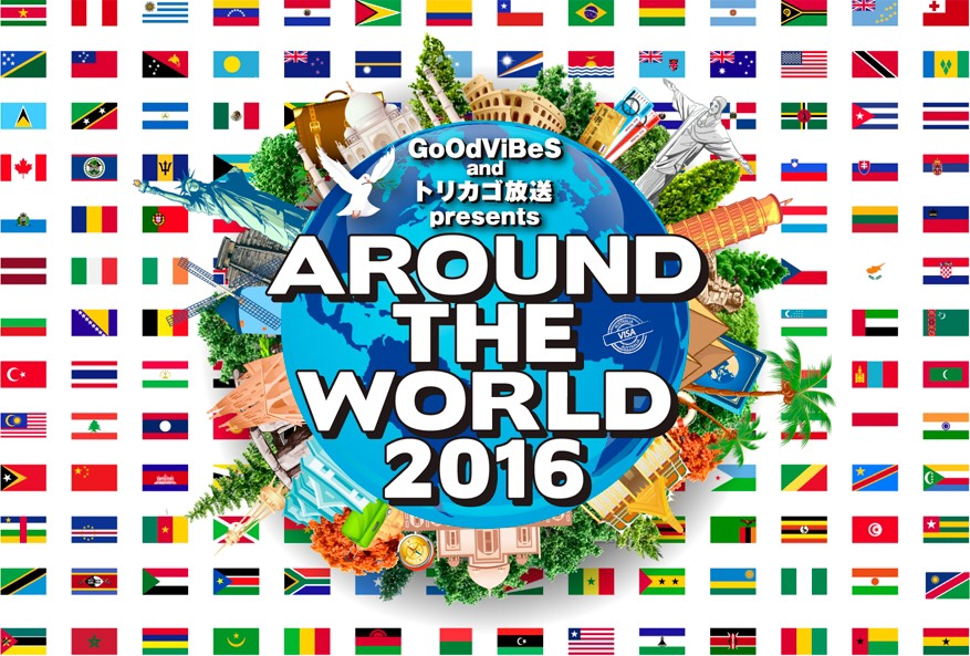 GoOdViBeS x トリカゴ放送 presents Around the World 2016