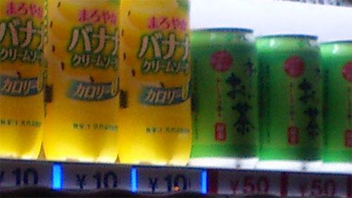 西成のジュース最安10円