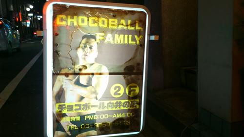 新宿2丁目チョコボールファミリー