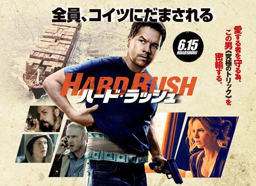 映画ハード・ラッシュ